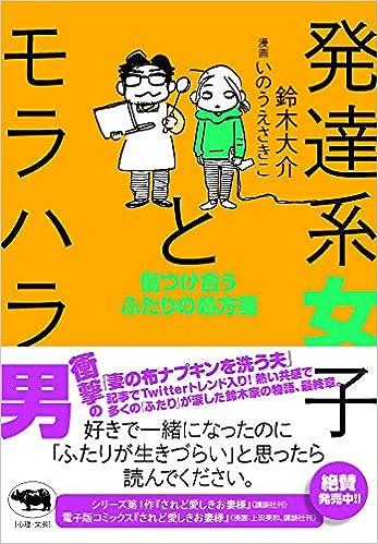 発達系女子とモラハラ男──傷つけ合うふたりの処方箋 | 鈴木大介, 漫画 いのうえさきこ |本 | 通販 | Amazon