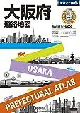 県別マップル 大阪府 道路地図 (ドライブ 地図 | マップル)