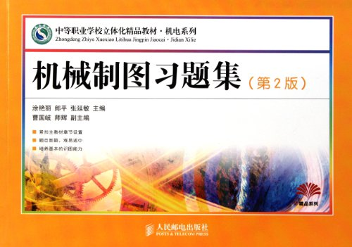 A Collection of Mechanical Drawing Exercises (Second Edition) (Vocational School) (Chinese Edition)