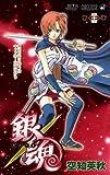 銀魂-ぎんたま- 34 (ジャンプコミックス)