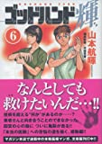 (6) (11-6 and (Kodansha Manga Bunko)) God Hand Teru (2006) ISBN: 4063703444 [Japanese Import]