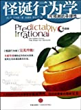 img - for Predictably Irrational: The Hidden Forces That Shape Our Decisions (Revised and Expanded Edition) (Chinese Edition) book / textbook / text book