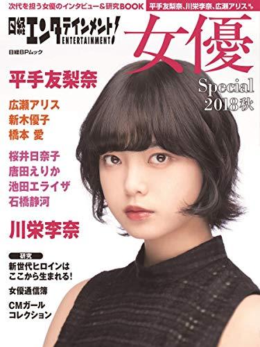 日経エンタテインメント!  女優Special 2018秋 (日経BPムック)