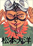 Tekkon Kinkreet (1) (Big spirits comics special) (1994) ISBN: 4091847315 [Japanese Import]
