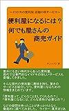 benriya ni naruniha nandemoya no shoubai guide: imadoki no benriya wadaino chin service (Japanese Edition)