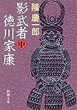 影武者徳川家康(中) (新潮文庫)