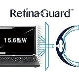 RetinaGuard 15.6型 ワイド ブルーライト90%カット保護フィルム