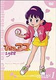 ひみつのアッコちゃん 第ニ期(1988) コンパクトBOX1 [DVD]