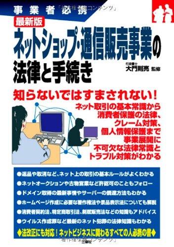 最新 ネットショップ・通信販売事業の法律と手続き (事業者必携)