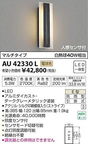 超熱 AU42330L 電球色LED人感センサ付アウトドアポーチ灯 B01GCAYFHA, アールワイレンタル:a8e34d2f --- a0267596.xsph.ru