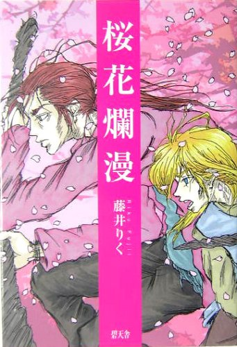 Ouka Ranman (2005) ISBN: 4883468666 [Japanese Import]
