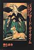 パーム (4) スタンダード・デイタイム (ウィングス・コミック文庫)