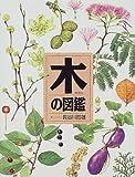 木の図鑑 (絵本図鑑シリーズ)