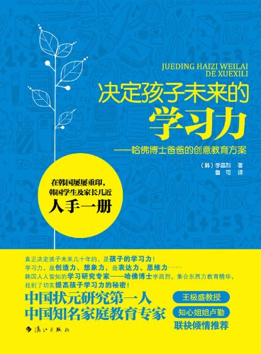 Download Learning Ability that Determines Children's Future - the Innovative Education Plan of a Harvard PhD's Father (Chinese Edition) ebook
