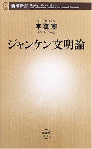ジャンケン文明論 (新潮新書)
