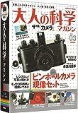 大人の科学マガジン Vol.03 ( ピンホールカメラ ) (Gakken Mook)