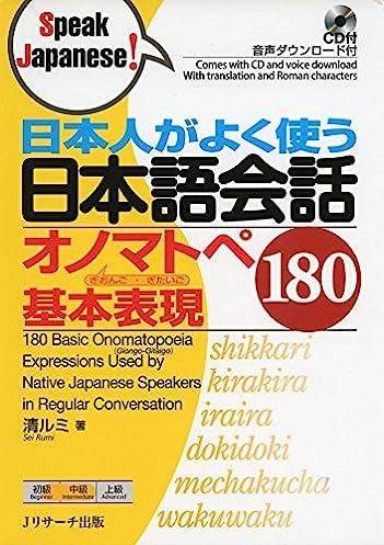 日本人がよく使う日本語会話オノマトペぎおんご.ぎたいご基本表現180