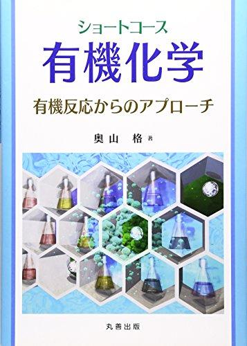 ショートコース有機化学 有機反応からのアプローチ