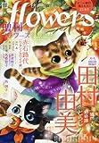 増刊flowers秋号 2017年 08 月号 [雑誌]: 月刊flowers 増刊