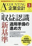 Accounting(企業会計)2018年3月号[雑誌]