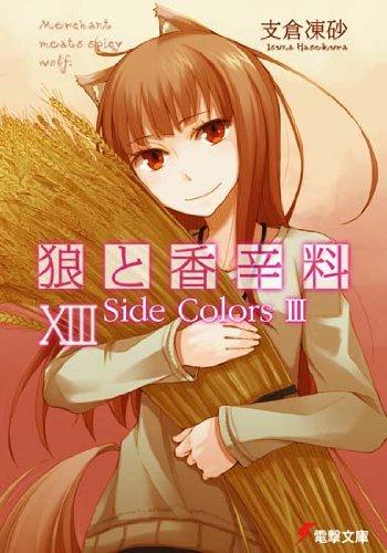 狼と香辛料 13 Side colors 3 (電撃文庫 は 8-13)