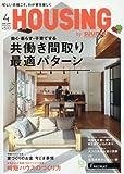 月刊 HOUSING (ハウジング) 2018年 4月号