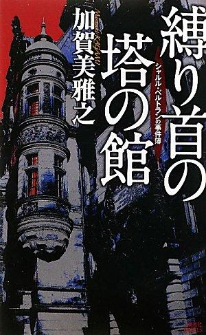 縛り首の塔の館 シャルル・ベルトランの事件簿 (講談社ノベルス)