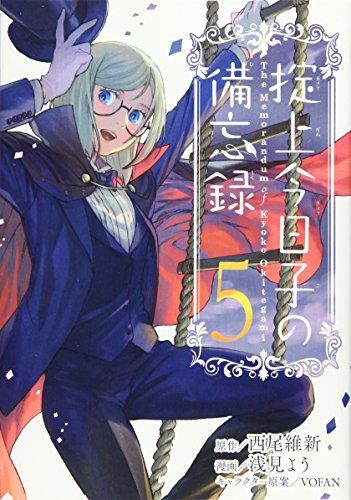 掟上今日子の備忘録(5) (KCデラックス 月刊少年マガジン)