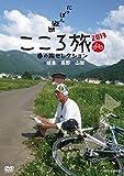 Special Interest - Nhk DVD Nippon Judan Kokoro Tabi 2013 Haru No Tabi Selection Gifu, Nagano, Yamanashi [Japan DVD] PCBE-54149