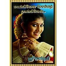 மயங்கினேன்...சொல்லத் தயங்கினேன்...: Mayanginen sollath thayanginen (Tamil Edition)