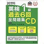 2019年度版 英検 1級 過去6回全問題集CD