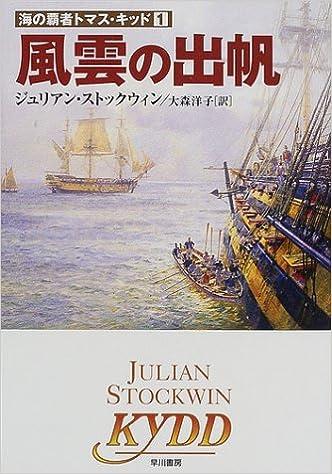 風雲の出帆―海の覇者トマス・キ...
