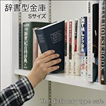 Go unnoticed that it is safe to bookshelf shot in. dictionary storage type safe [S Size Black] (japan import)