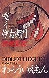 嗤う伊右衛門 (C・NOVELS BIBLIOTHEQUE)(京極 夏彦)