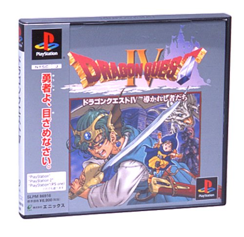 Dragon Quest IV (Japanese Import Video Game)