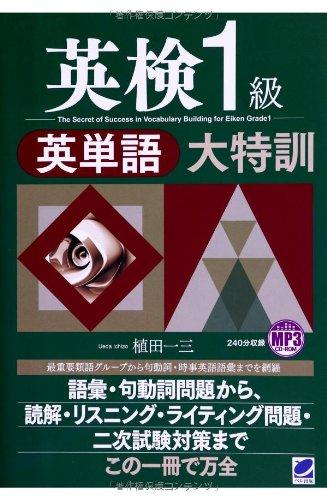 MP3CD-ROM 英検1級英単語大特訓 pdf epub
