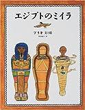 エジプトのミイラ