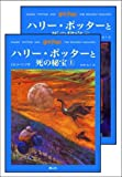 Image of Harry Potter and the Deathly Hallows / Hari Potta to shi no hiho, Vol. 2 (Japanese Edition)