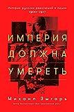 Импери� должна умереть: И�тори� ру��ких революций в лицах. 1900-1917 (Russian Edition)