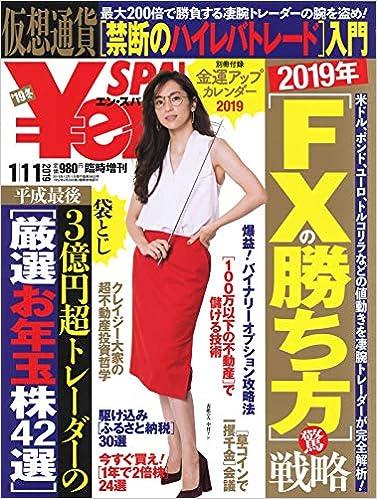 Yen_SPA! (エン・スパ)2019年冬号1月11日号