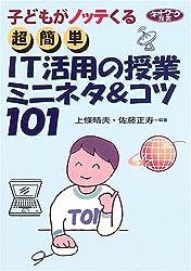 超簡単 IT活用の授業ミニネタ&コツ101―子どもがノッテくる (ネットワーク双書)
