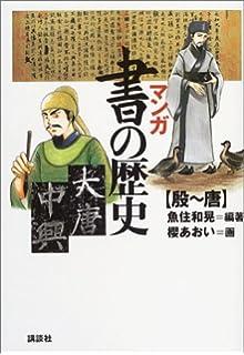 マンガ 書の歴史 宋~民国 (講談...