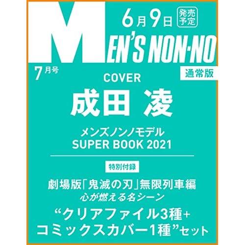 MEN'S NON-NO 2021年7月号 画像