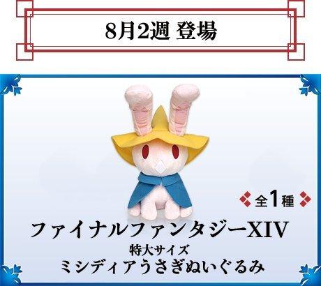 Final Fantasy Mysidian Rabbit Plush H about 16.5 inches FF