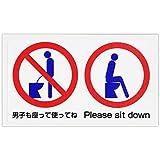 男性トイレマナーステッカー「立ちション禁止&座ってしてね円形マーク カラー版」 座りションステッカー #11053