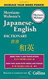 Merriam-Webster's Japanese-English Dictionary, Newest Edition, Mass-Market Paperback (English and Japanese Edition)