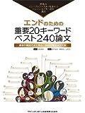 エンドのための重要20キーワード ベスト240論文 (トムソン・ロイターシリーズ)