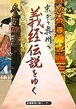 Yoshitsune densetsu o yuku : Kyo kara Oshu e