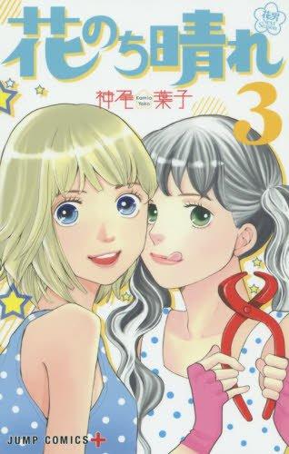 花のち晴れ ~花男 Next Season~ 3 (ジャンプコミックス)