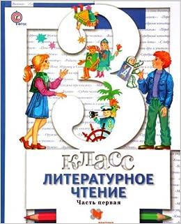 Book Literaturnoe chtenie. 3klass. Uchebnik. V 2 chastyah. Chast 1